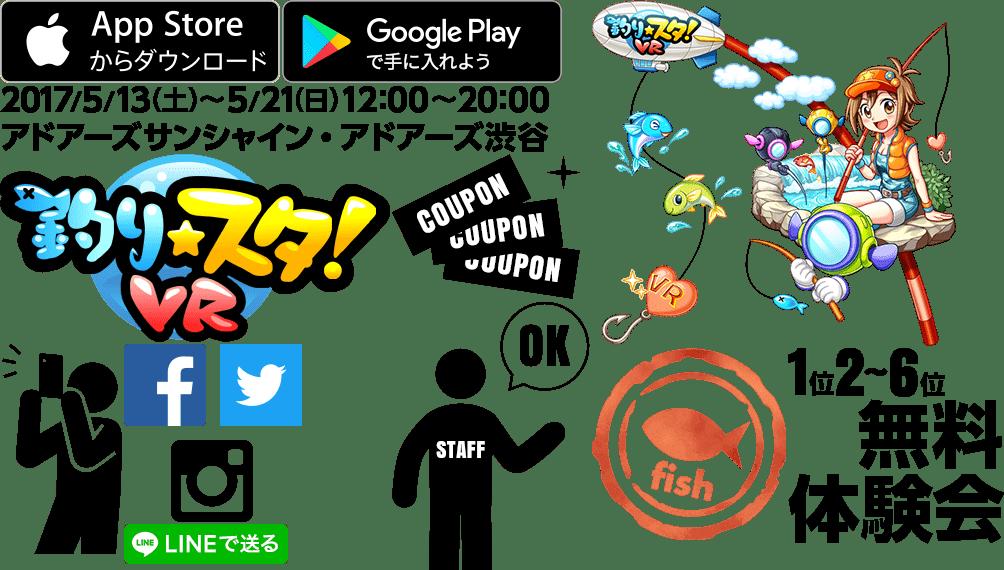 釣り★スタVR 無料体験会